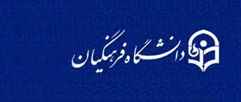 نتیجه تصویری برای دانشگاه فرهنگیان د