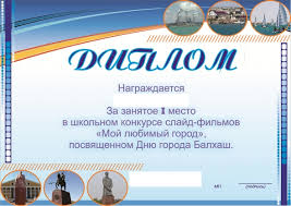 Сертификат участника Диплом