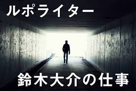 Image result for 鈴木 大介 : ルポライター