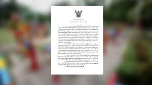 กรุงเทพฯประกาศใหม่ ตามพ.ร.ก.ฉุกเฉิน ขยายเวลาปิดห้าง-ตลาด 34 จุดเสี่ยง  28มี.ค.-30เม.ย.63