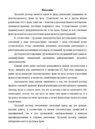 Контрольная Трудовой договор понятие виды и заключение  Трудовой договор понятие виды и заключение 05 04 17