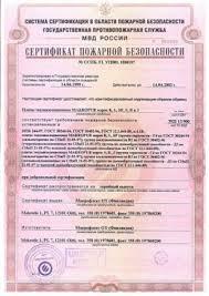 Сертификат соответствия на продукцию образец Новое за сегодня Сертификат соответствия образец посмотреть образец сертификата