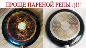 Как очистить кастрюлю, сковороду от нагара ДО БЛЕСКА. Теперь ...
