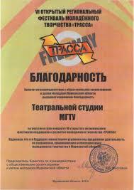 Театральная студия МГТУ Театральная студия Диплом