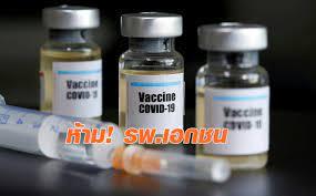 สธ.สั่ง รพ.เอกชน ระงับโฆษณาจองวัคซีนโควิด-19 ย้ำ! ไม่อนุญาตทุกกรณี