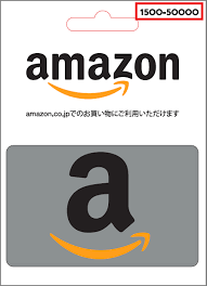 Amazon ギフト 券 コンビニ