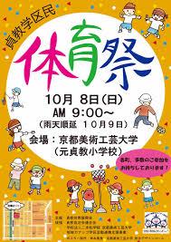 京都美術工芸大学 On Twitter Topics更新 学生が貞教学区体育祭