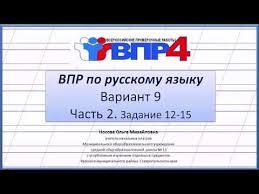 ВПР по русскому языку класс Вариант задания  ВПР по русскому языку 4 класс Вариант 9 задания 12 15 Всероссийские