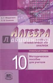 Книга Алгебра и начала математического анализа класс  Мордкович Семенов Алгебра и начала математического анализа 10 класс профильн уровень