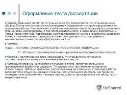 Презентация на тему Основные требования к оформлению текста  3 Оформление теста диссертации