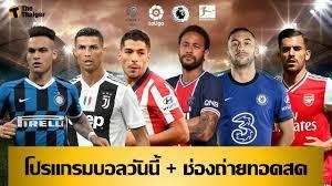 โปรแกรมบอลวันนี้ ช่องทางรับชมสด 12 พค.64   Thaiger ข่าวไทย