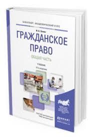 ГРАЖДАНСКОЕ ПРАВО ОБЩАЯ ЧАСТЬ е изд пер и доп Учебник для  Ознакомиться