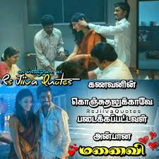 Tag Love Quotes For Husband And Wife In Tamil Waldonprotese De