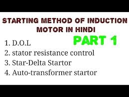 Type 2 Coordination Chart For Star Delta Starter L T Videos Matching Dol Starter Star Delta Starter Rotor