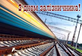 Картинки по запросу вітання з нагоди дня залізничника