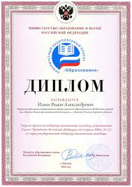 Диплом лауреата премии по поддержке талантливой молодежи Новости  Диплом лауреата премии по поддержке талантливой молодежи