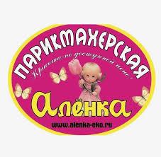 Салон-парикмахерская Аленка на бульваре Космонавтов, 13 в ...