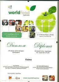 Награды дипломы exima kz ИП Казахстан all biz Казахстан Диплом за участие в 13 ой Центрально Азиатской Международной Выставке Пищевая Промышленность