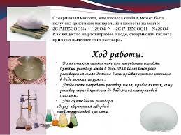 Презентация по химии к практической работе Карбоновые кислоты  слайда 11 Ход работы Стеариновая кислота как кислота слабая может быть получена дейс