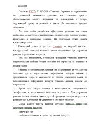 Разработка концепции упаковки продукта Курсовые работы Банк  Разработка концепции упаковки продукта 26 11 16