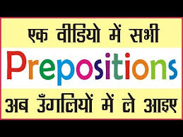 Preposition Chart In Hindi All Prepositions In English Grammar With Examples In Hindi Learn Use Of Prepositions Tips Tricks