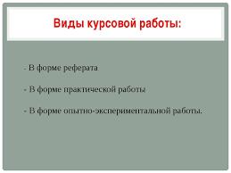 Презентация на тему Методика написания курсовой работы в колледже  В форме реферата В форме практической работы В форме опытно эксперимент