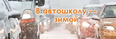 В автошколу зимой почему предпочтительнее обучаться вождению в  В автошколу зимой почему предпочтительнее обучаться вождению в зимний период