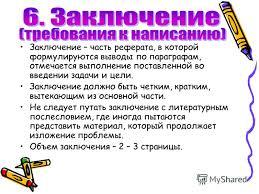 Презентация на тему ШКОЛЬНЫЙ РЕФЕРАТ Основные требования к  11 Заключение