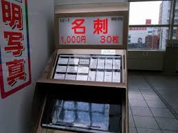 Card Vending Machines Interesting 48 Of Japan's Most Unusual Vending Machines TripleLights