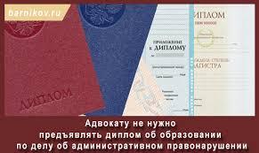 Новости юрист Новосибирск Адвокату не нужно предъявлять диплом об образовании по делу об административном правонарушении
