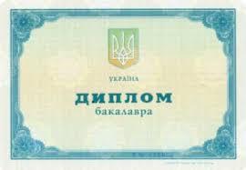 Нотариальный перевод диплома на английский язык в бюро переводов  Нотариальное заверение перевода диплома