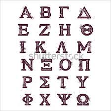 Shield Greek Alphabet Letters