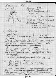 ГДЗ Б к учебнику Атанасяна контрольные работы КА геометрия  ГДЗ по геометрии 10 класс Ершова А П самостоятельные и контрольные работы к учебнику