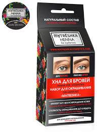Matreshka <b>Набор для окрашивания</b> Хна для бровей для ...