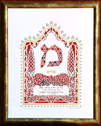 493 bat mitzvah gift the initial letter