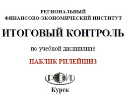 Связи с общественностью ru Ответы на вопросы к итоговому контролю Итоговый зачёт 50 вопросов Паблик рилейшнз rf e 122 14 01