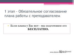 Презентация на тему Схема написания дипломной работы на заказ  2 1 этап Обязательное согласование плана