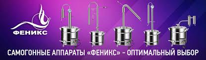 Купить <b>самогонный аппарат</b> в Воронеже, магазин Чудо-Аппарат