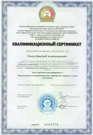 Дистанционное обучение специалистов по организации перевозок  Осталось бесплатных сертификатов 4 из 35