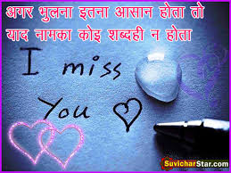 best miss u shayari