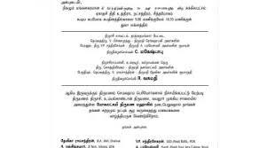 wedding invitation wording in tamil kavithai inspirational wedding