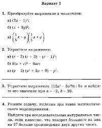 Формулы сокращенного умножения контрольная работа класс Алгебра Контрольная работа №7 по теме Формулы сокращенного умножения hello html m545335fe gif