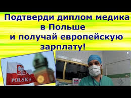 Ищем Медиков Иммигрантов Доктор в Польше 48 Как подтвердить диплом медика врача медсестры в Польше