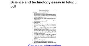 science and technology essay in telugu pdf google docs