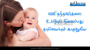Latest Mothers Love Images And Quotes In Tamil Good Quotes
