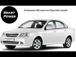 Установка <b>LED</b> ламп на Chevrolet Lacetti - YouTube