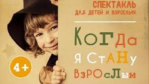 """Спектакль """"<b>Когда я стану взрослым</b>"""" - Новости - МОЛНЕТ.RU"""