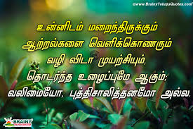 Best Life Inspirational Quotes In Tamil The Mercedes Benz