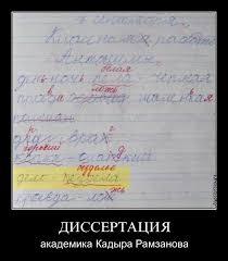 Демотиваторы ДИССЕРТАЦИЯ академика Кадыра Рамзанова Доход для сайтов