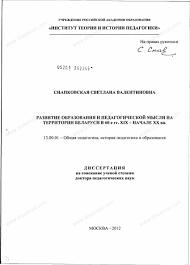Диссертация на тему Развитие образования и педагогической мысли  Диссертация и автореферат на тему Развитие образования и педагогической мысли на территории Беларуси в 60